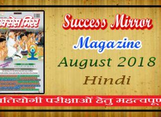 Success Mirror August Magazine 2018