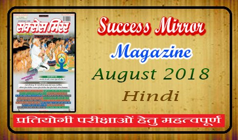 Success Mirror August Magazine 2018