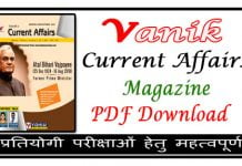 Vanik Current Affairs Magazine October 2018