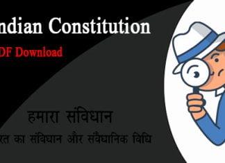 हमारा संविधान