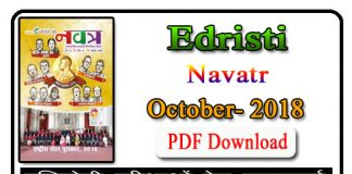 Edristi Navatra October 2018