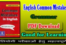English Common Mistakes