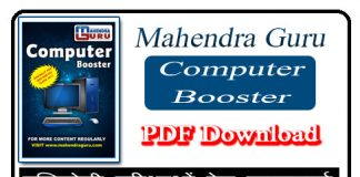 mahendra guru english book pdf