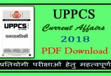 UPPCS Current Affairs