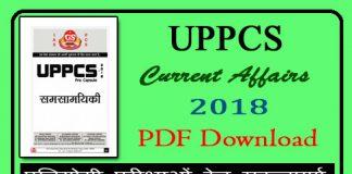 UPPCS Current Affairs