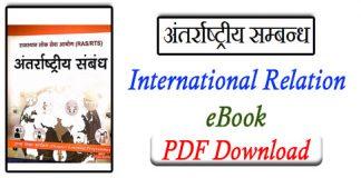 अंतर्राष्ट्रीय सम्बन्ध eBook