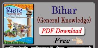 Bihar General Knowledge PDF