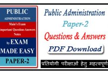 Public Administration Paper 2