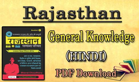 Rajasthan Notes PDF