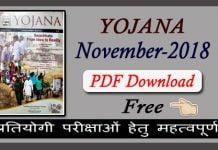 Yojana Magazine November 2018
