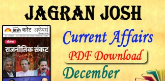 Jagran Josh Current Affairs December 2018