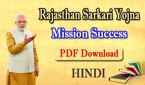 Rajasthan Sarkari Yojna