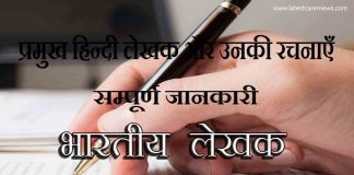 प्रमुख हिन्दी लेखक और उनकी रचनाएँ
