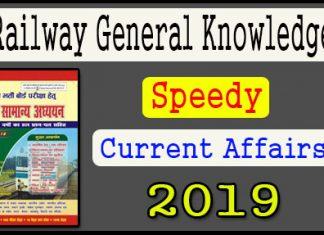 Railway General Knowledge 2019