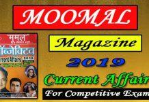 Moomal Magazine