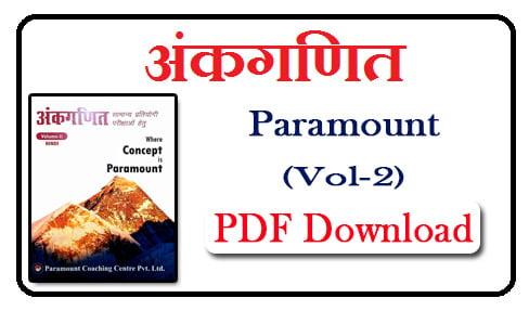 अंकगणित बुक Vol- 2