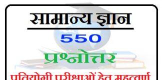 550 सामान्य ज्ञान प्रश्नोत्तर