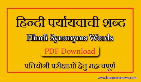 हिन्दी पर्यायवाची शब्द