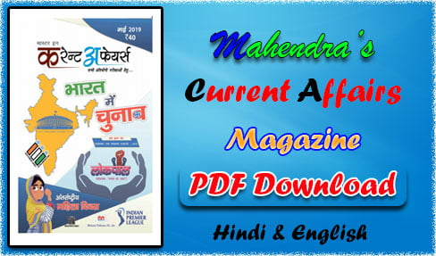 MICA May 2019 (Mahendras Current Affairs) Magazine PDF
