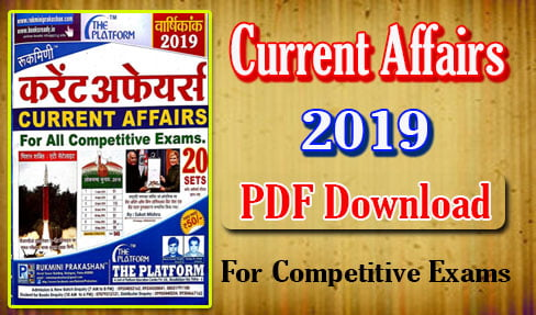 Rukmini Current Affairs 2019