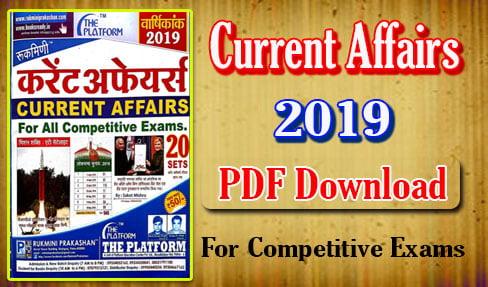 Rukmini Current Affairs 2019