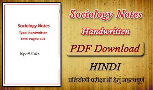 Sociology Notes PDF