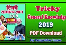 Tricky General Knowledge 2019 PDF
