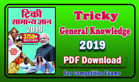 Tricky General Knowledge 2019 PDF