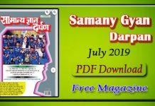 सामान्य ज्ञान दर्पण July 2019