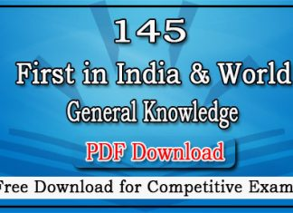 145 First in India and World