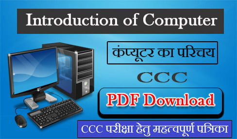 Introduction of Computer
