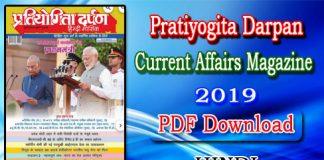 Pratiyogita Darpan July 2019