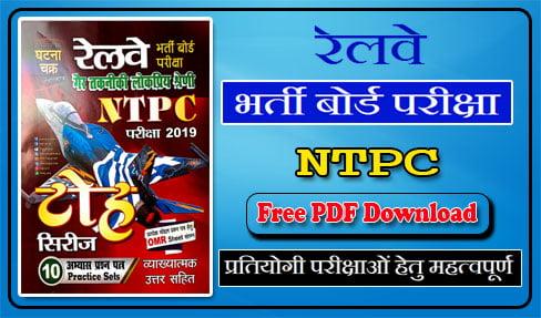 Railway NTPC Practice Set 2019