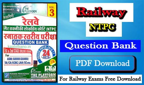 Railway NTPC Question Bank PDF