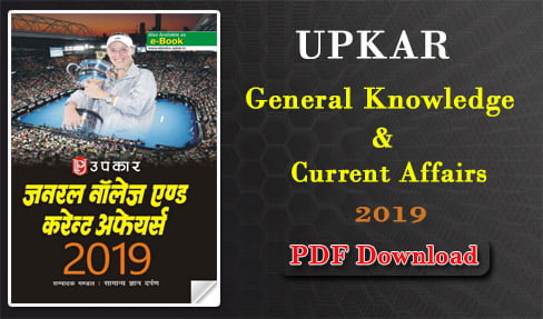 Upkar General Knowledge and Current Affairs 2019