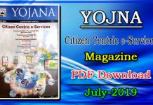 Yojana July Magazine 2019