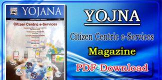 Yojana July Magazine 2019