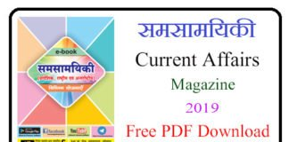 समसामयिकी Latest Current Affairs 2019