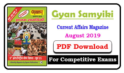 Gyanam Samyiki Current Affairs Magazine August 2019