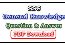 SSC GK Question With Answer in Hindi