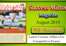 Success Mirror Magazine August 2019