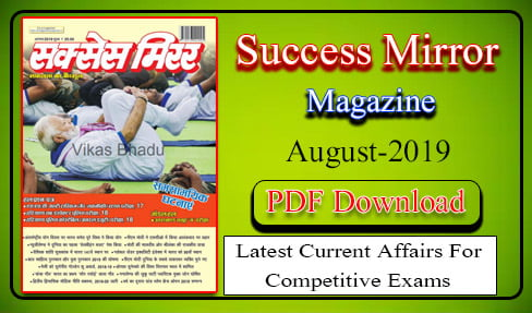 Success Mirror Magazine August 2019