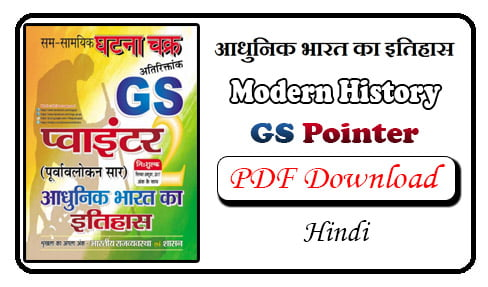 आधुनिक भारत का इतिहास
