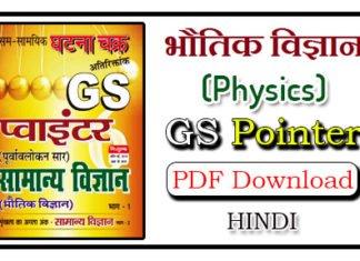 भौतिक विज्ञान