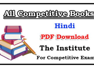 All Competitive Books