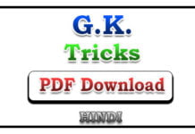 GK Tricks