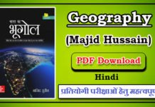 Geography Book Majid Hussain