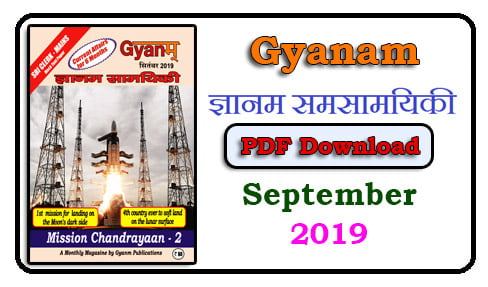 Gyanam Current Affairs Magazine September 2019