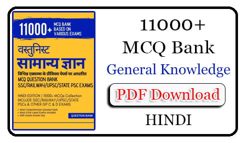 MCQ Bank Exams