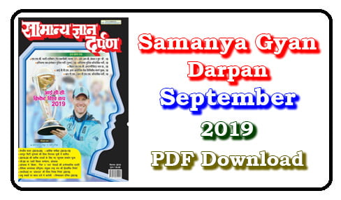 Samanya Gyan Darpan September 2019